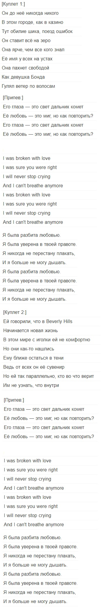 Слова песни