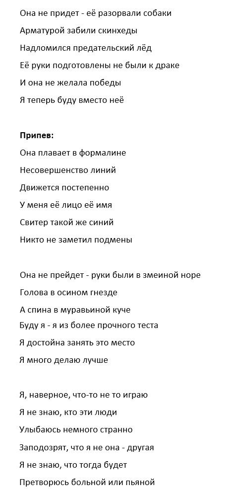 Формалин - текст